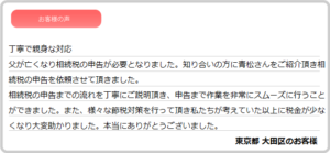 temp_voice