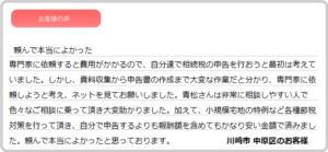 temp_voice2