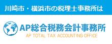 AP総合税務会計事務所