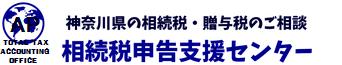神奈川県相続税申告支援センター